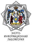 Энергоинформационная лаборатория НАСТ России
